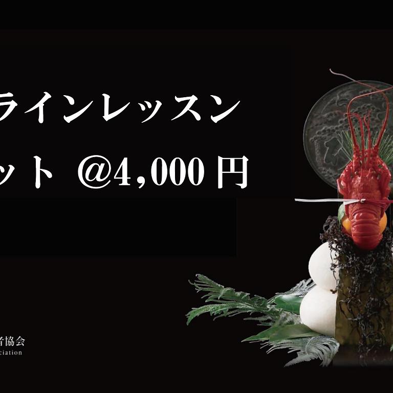 オンラインレッスン 単発チケット @4,000円