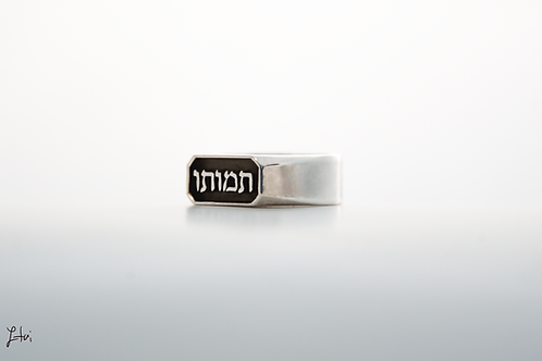 the Die ring / טבעת תמותו