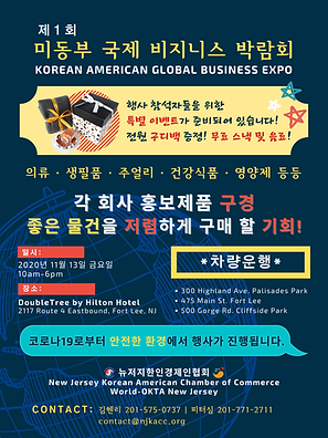 미동부 국제 비지니스 박람회! (1).png