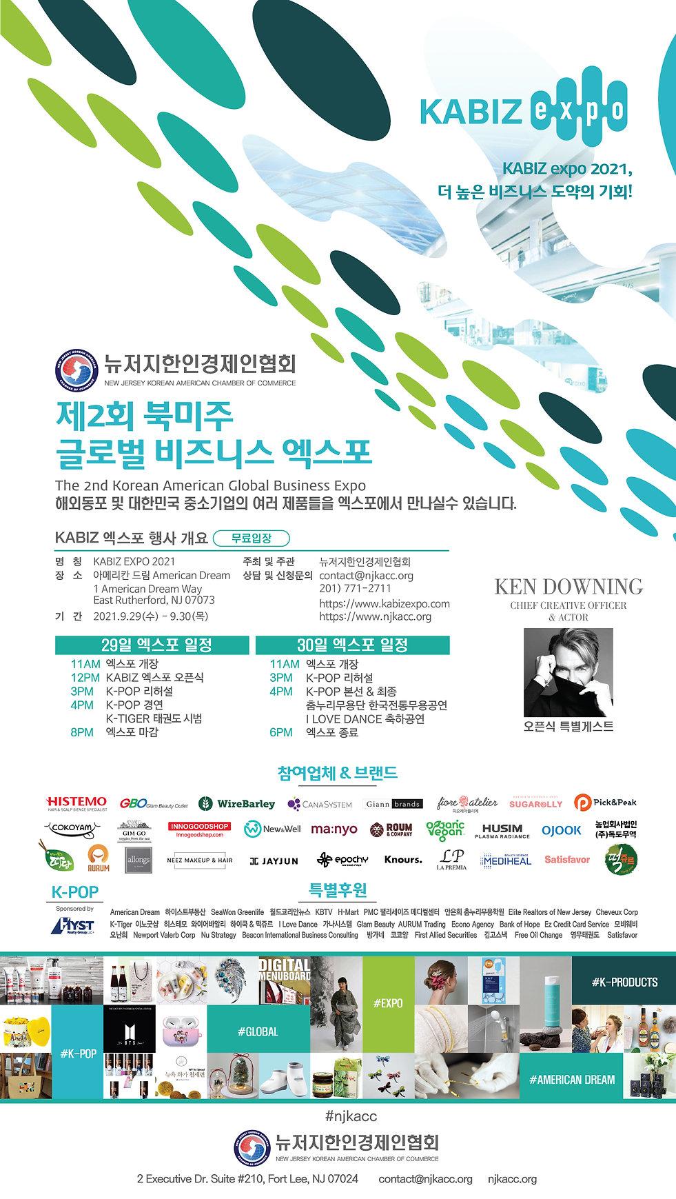 2021-NJKACC_KABIZ-EXPO_AD_한국일보_final.jpg