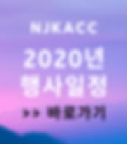 2020년 행사일정.png