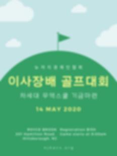이사장배 골프대회.png