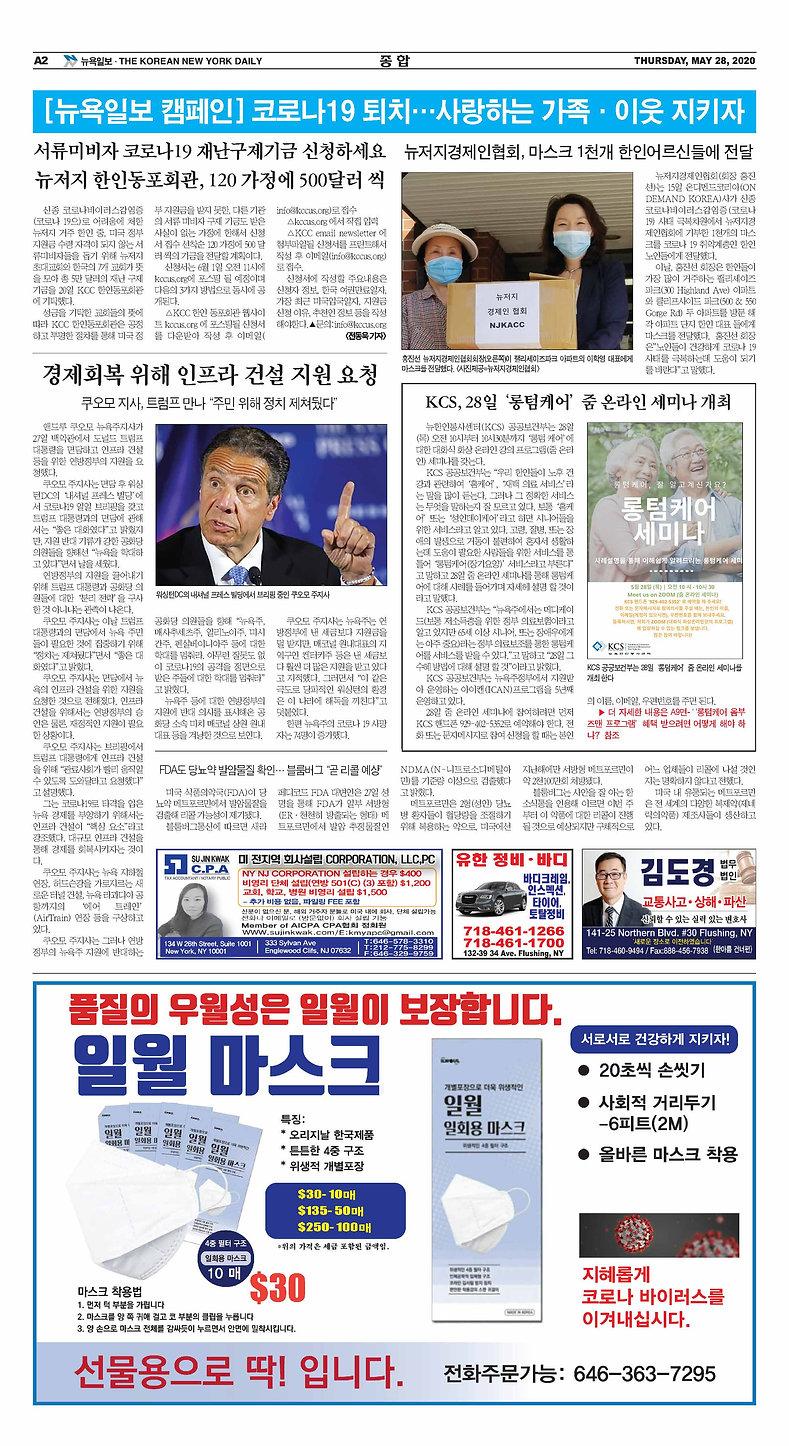 뉴욕일보.jpg