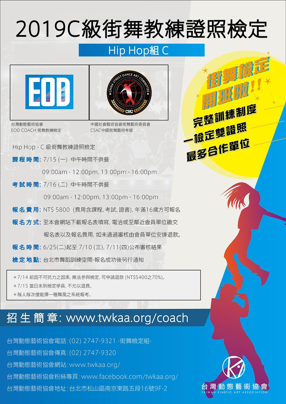 EOD HIPHOP C級街舞教練檢定