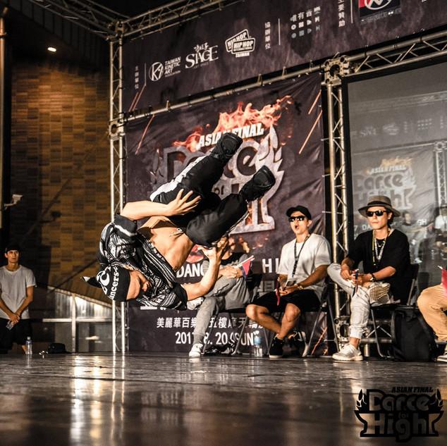 Dance For High亞洲街舞公開賽