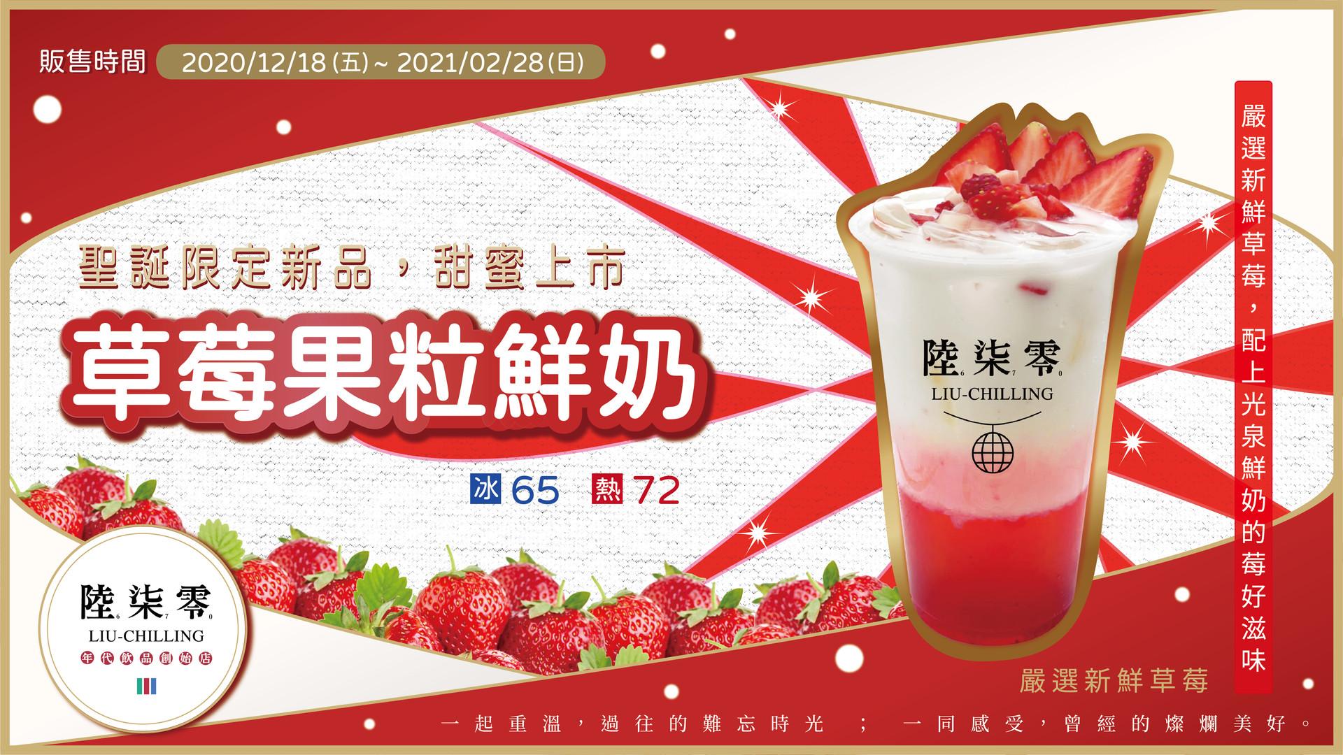 草莓果粒鮮奶