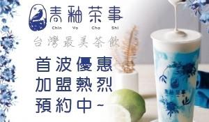 青釉茶事首波優惠-加盟熱烈預約中!