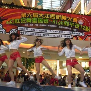 大江購物中心大江盃國際街舞大賽