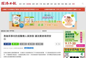 青釉茶事經濟日報