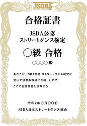 JSDA證書.jpeg