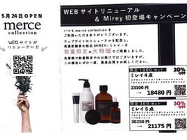 merceコレクション☆Webリニューアルキャンペーン