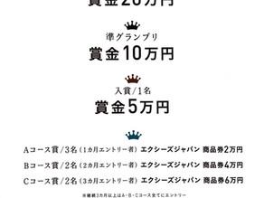 【賞金20万円!!!】ダイエットコンテスト 2020