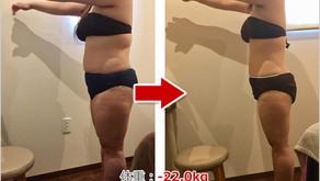 熊本エステでダイエット:-22kg達成!無理の無いダイエットでお腹もスッキリ!