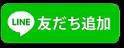 LINE友だち追加ボタン.png