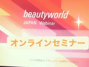 ビューティーワールド☆オンラインセミナー