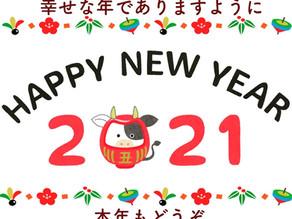 新年あけましておめでとうございます