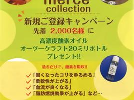 メルチェコレクション☆新規ご登録キャンペーン