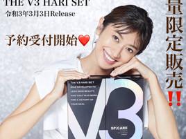 【V3ハリセット☆】光の森ライラックで数量限定販売!!