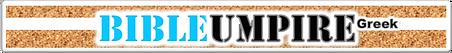 BU_-_@_Bible_Umpire_Greek_Logo_Top_PNG_â