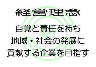 2019_経営理念.jpg