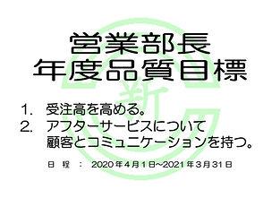 2020‗営業部長年度品質目標.jpg