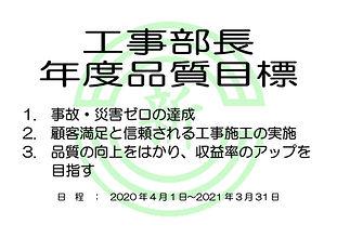 2020‗工事部長年度品質目標.jpg