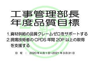 2020‗工事管理部長年度品質目標.jpg