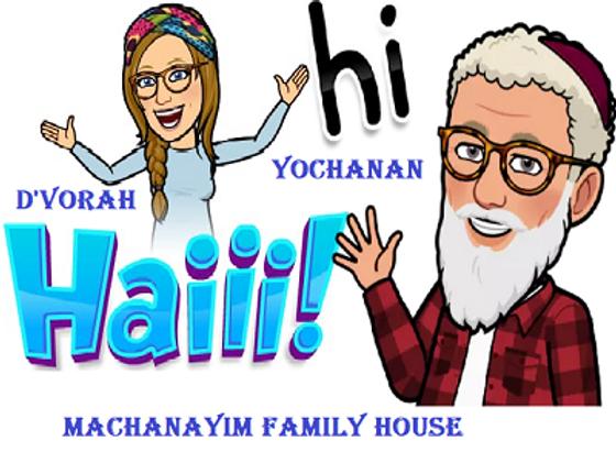Yochanan&Dvorah.png