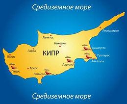 кипр-карта.jpg