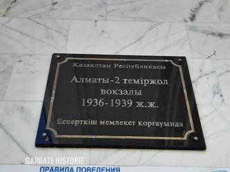 """Stacja kolejowa """"Ałmaty 2"""""""