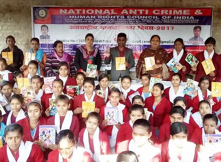 नेशनल एंटी क्राइम एंड हयूमन राइटस कॉसिल अॉफ इंडिया के बांका जिला (बिहार) इकाई के तत्वावधान में एलएनड