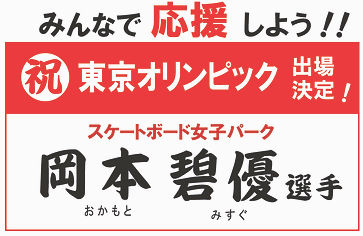 出場決定ホームページ用.jpg