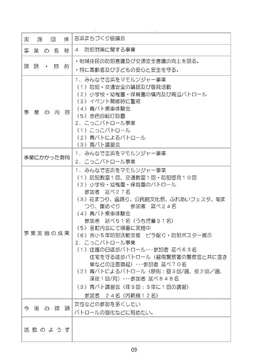 09令和元年度吉浜まち協 成果報告書 20200519-09.jpg