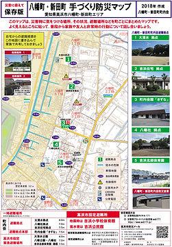 防災マップ八幡町2018完成ol.jpg