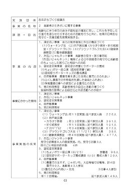 03令和元年度吉浜まち協 成果報告書 20200519-03.jpg