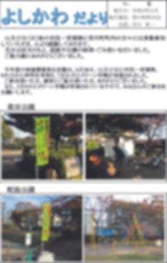 令和元年度_よしかわだより(10月~3月)-1.jpg