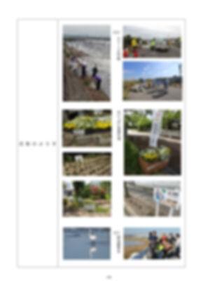 14令和元年度吉浜まち協 成果報告書 20200519-14.jpg