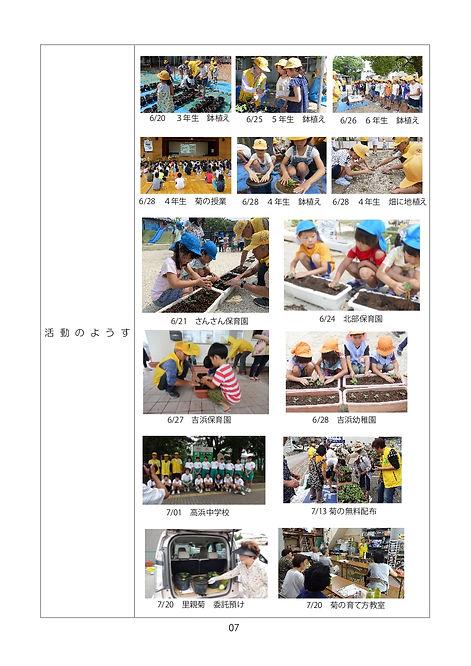 07令和元年度吉浜まち協 成果報告書 20200519-07.jpg