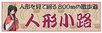 バナ―広告 人形小路.jpg