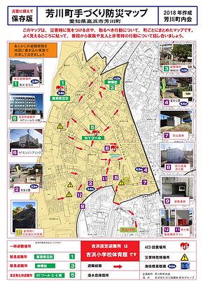 防災マップ2018芳川町ol - コピー.jpg