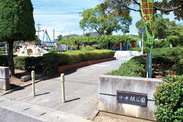 小中根公園.jpg