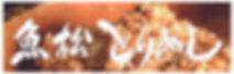 バナー広告 魚松 とりめし.jpg