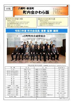 八幡新田かわら版202104011面.JPG