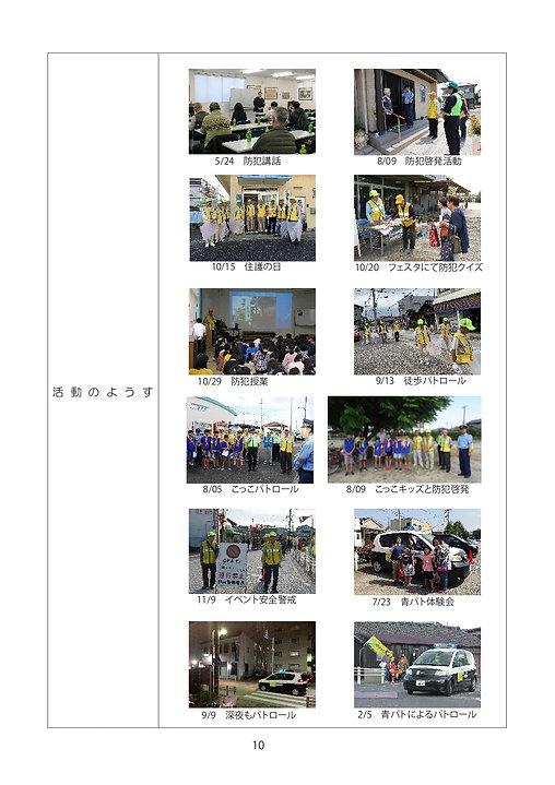 10令和元年度吉浜まち協 10成果報告書 20200519-10.jpg