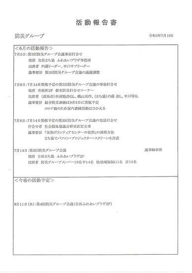 EPSON059防災G7月.JPG