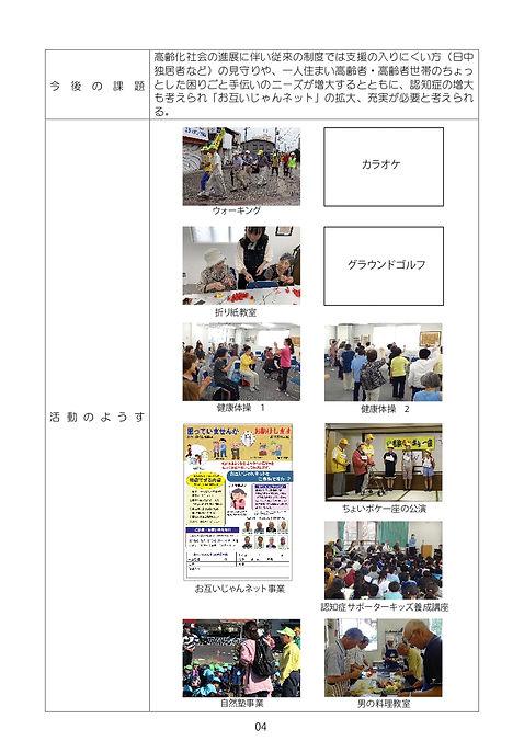 04令和元年度吉浜まち協 成果報告書 20200519-04.jpg