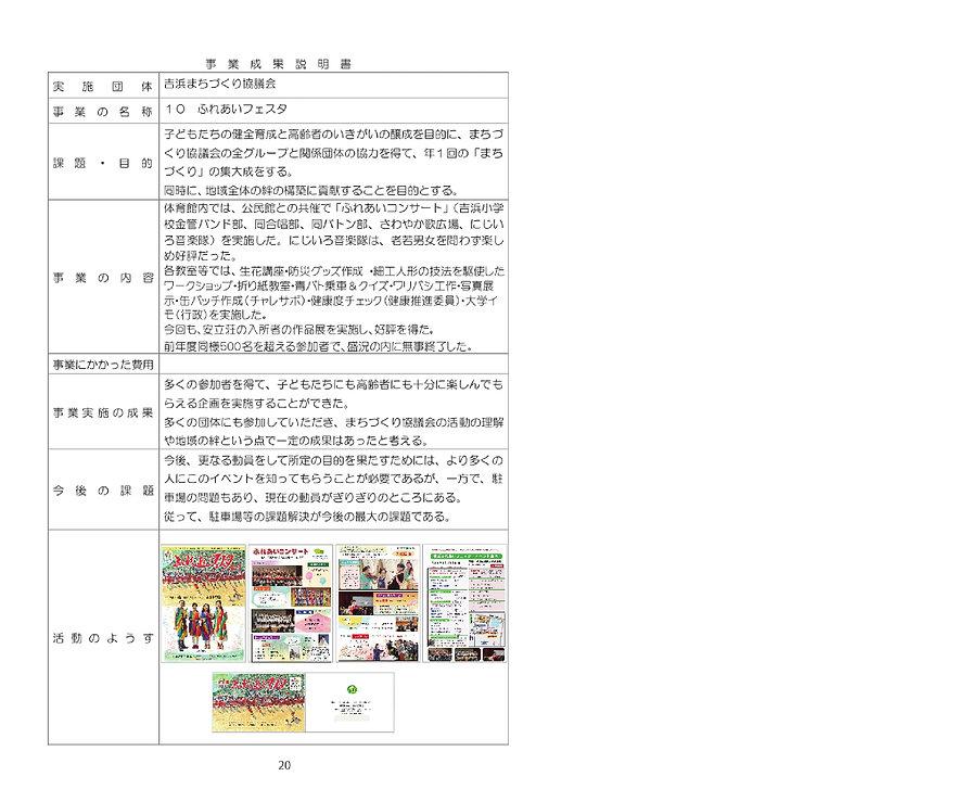 20令和元年度吉浜まち協 成果報告書 20200519-20.jpg