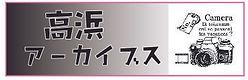 バナー広告 高浜アーカイブス.jpg