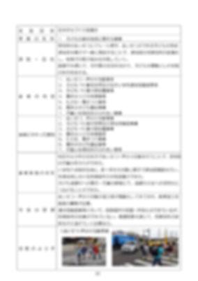 01令和元年度吉浜まち協 成果報告書 20200519-01.jpg