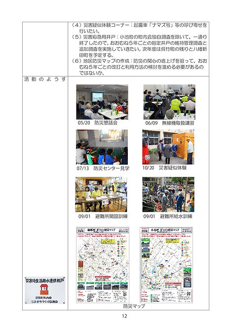 12令和元年度吉浜まち協 成果報告書 20200519-12.jpg